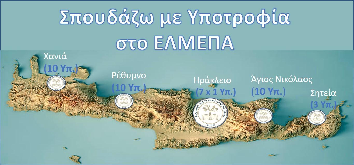 Σπουδάζω με Υποτροφία στην Κρήτη στα Τμήματα του ΕΛΜΕΠΑ – 10 Υποτροφίες στο Τμήμα μας