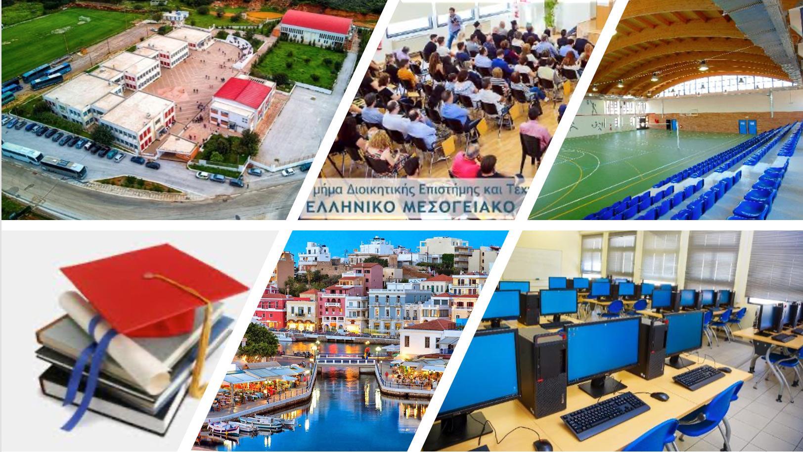 Διαδραστική Διαδικτυακή Ενημέρωση από το Τμήμα Διοικητικής Επιστήμης και Τεχνολογίας σε  Υποψηφίους Πανελληνίων Εξετάσεων